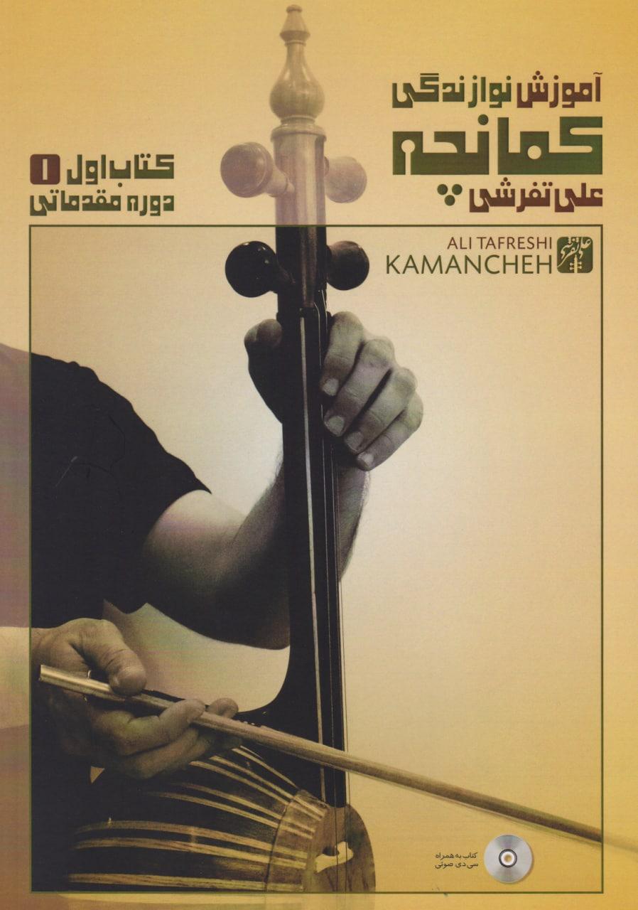 کتاب اول آموزش نوازندگی کمانچه علی تفرشی انتشارات عارف