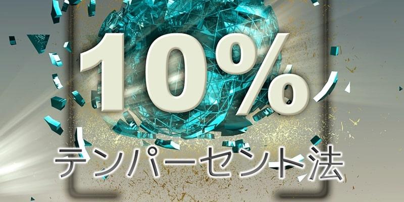 10% method