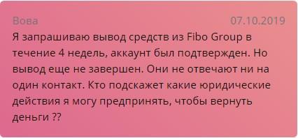 Честный обзор форекс-брокера Fibo Group: отзывы трейдеров