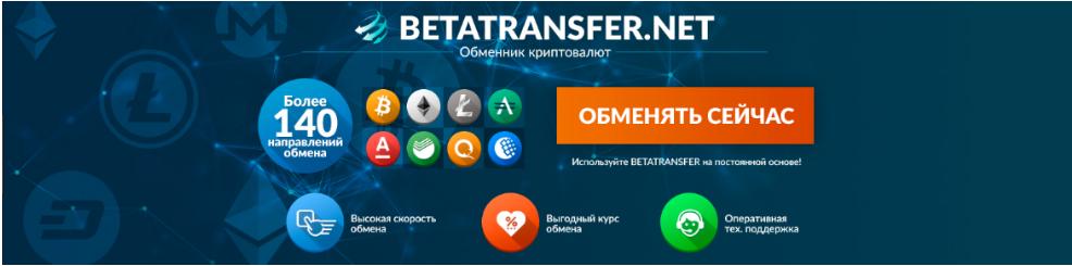 betatransfer обменник