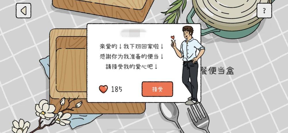 療癒 手遊APP 萌宅物語