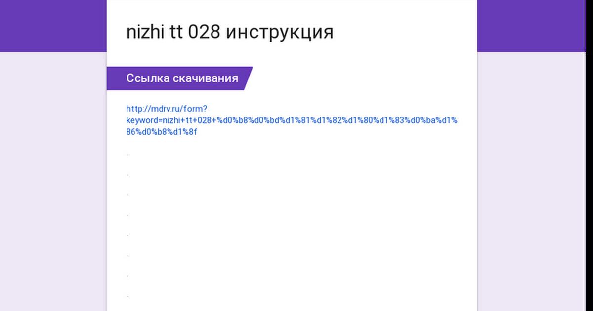 nizhi tt 028 инструкция