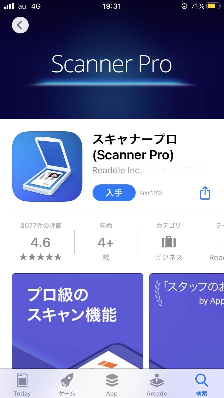ScannerPro ダウンロード