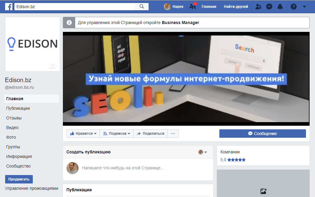 Аватар и обложка сообщества Facebook