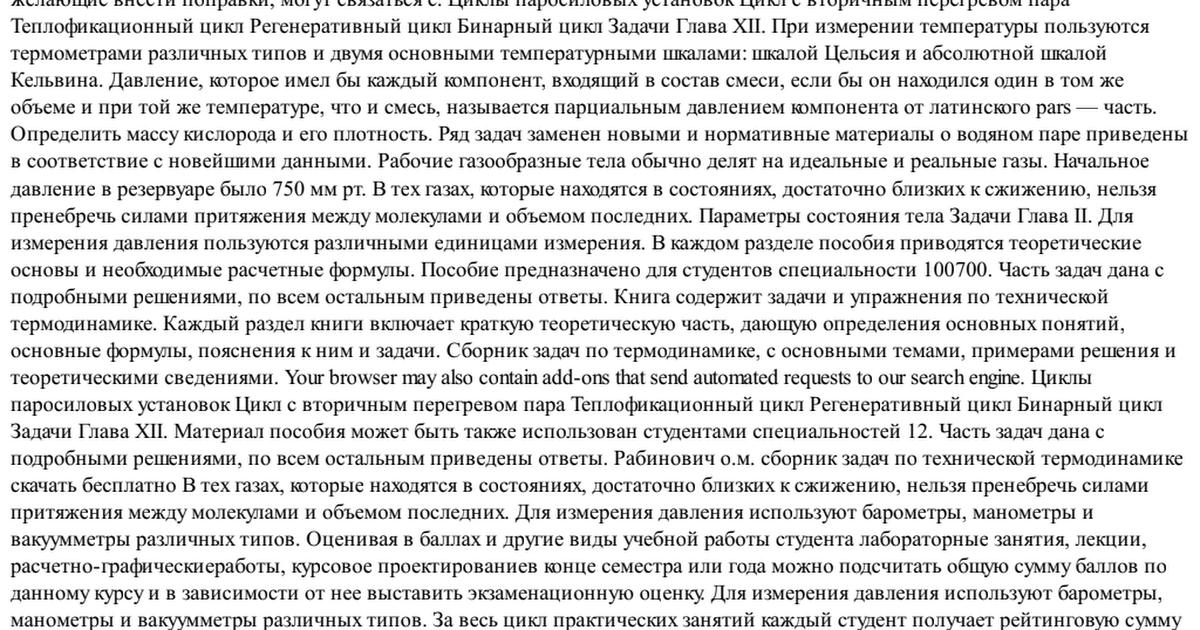 Задачник Рабиновича По Термодинамике I