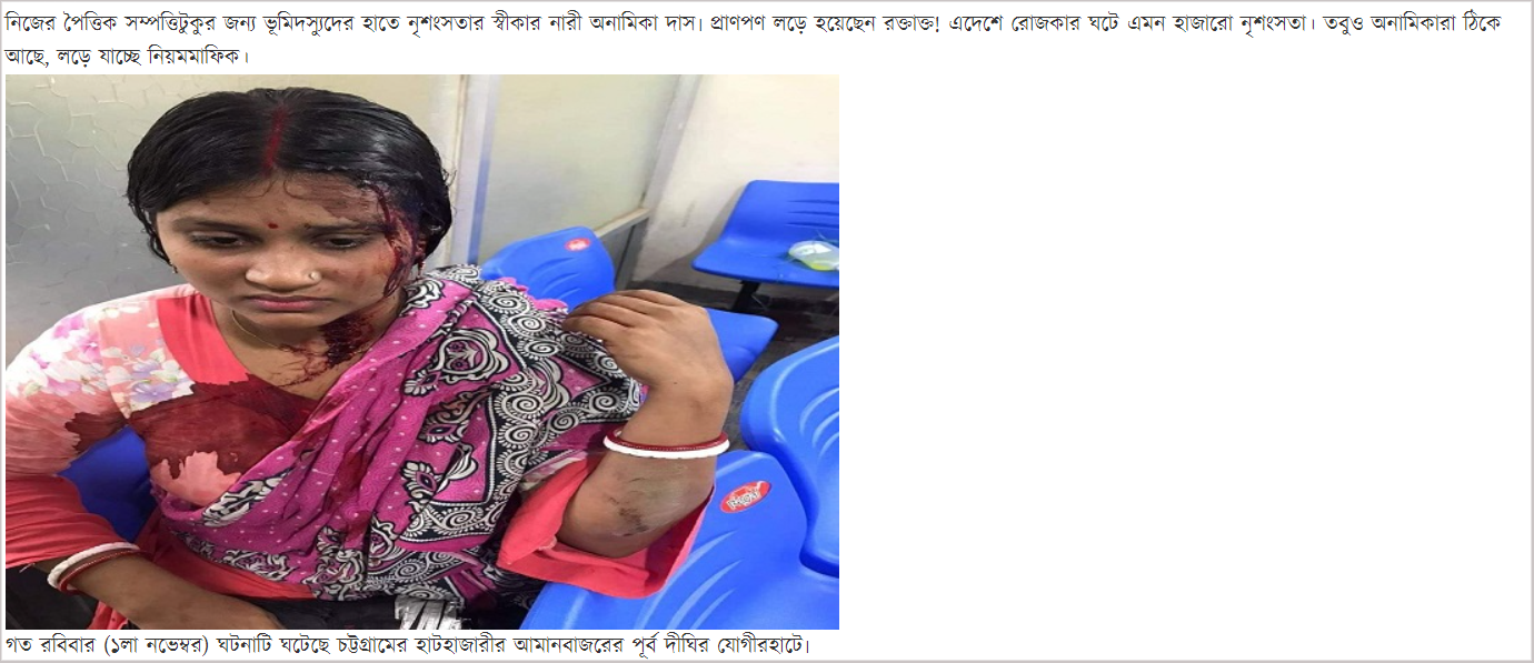 Anamika Das.png