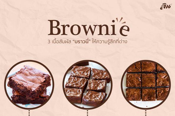 แบบที่ 3 Chewy Brownies  02