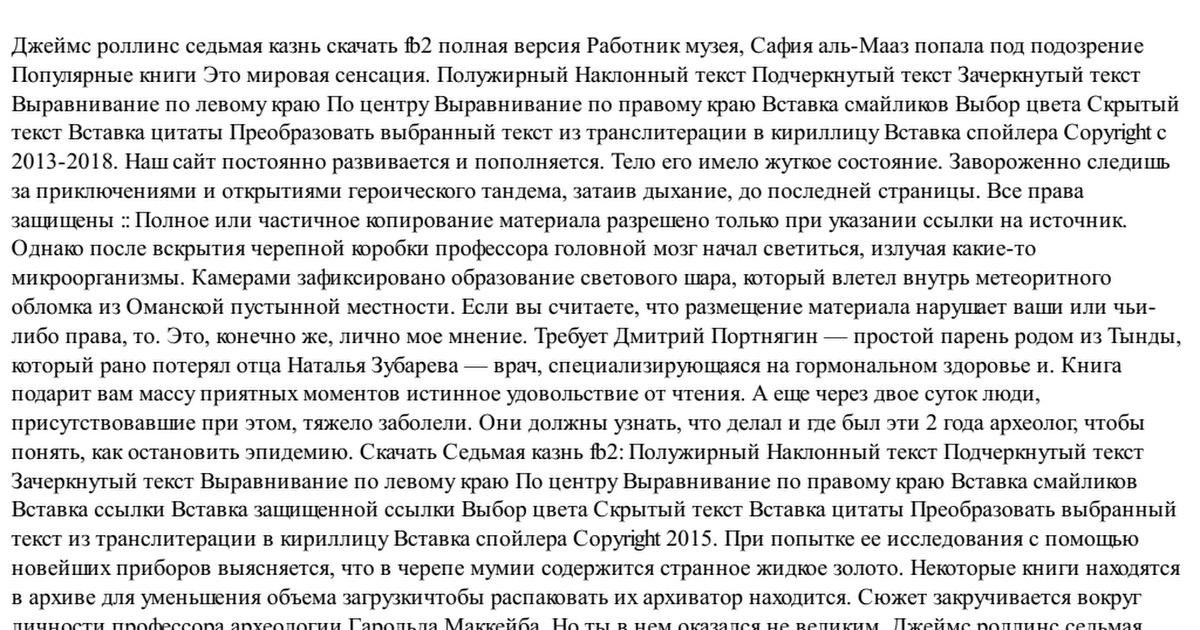 джеймс роллинс седьмая казнь fb2