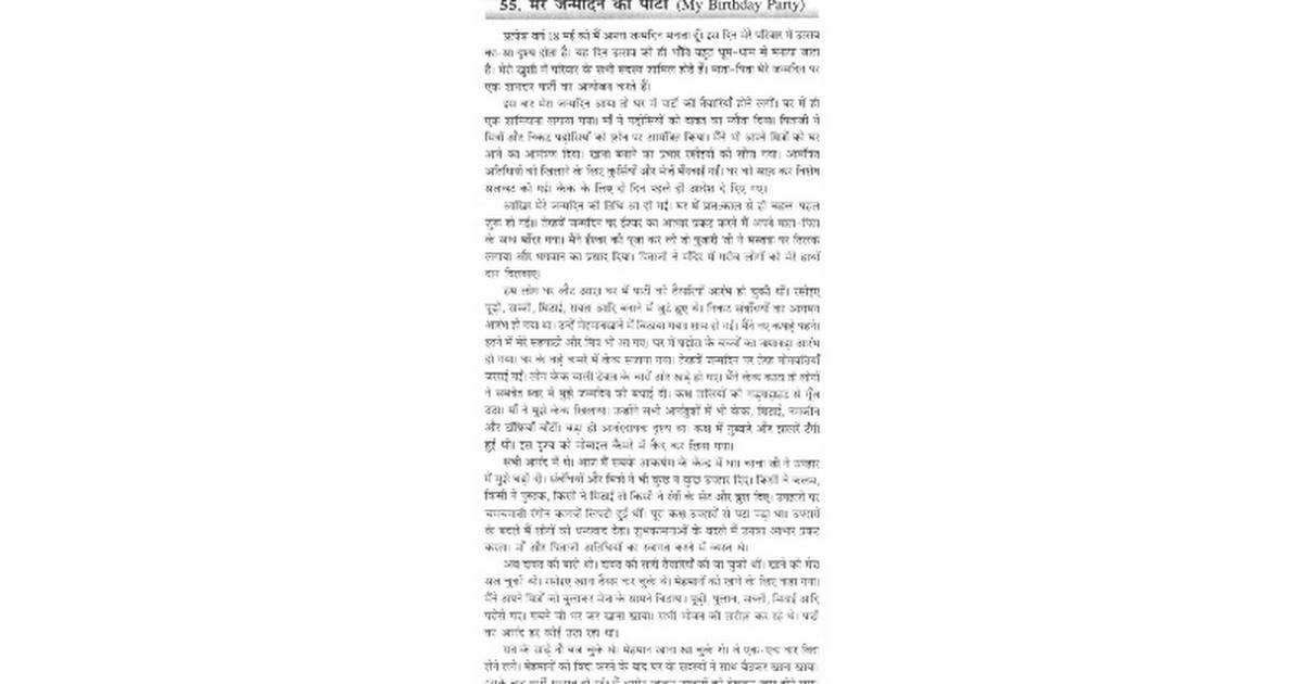 essay on my brother in marathi google docs