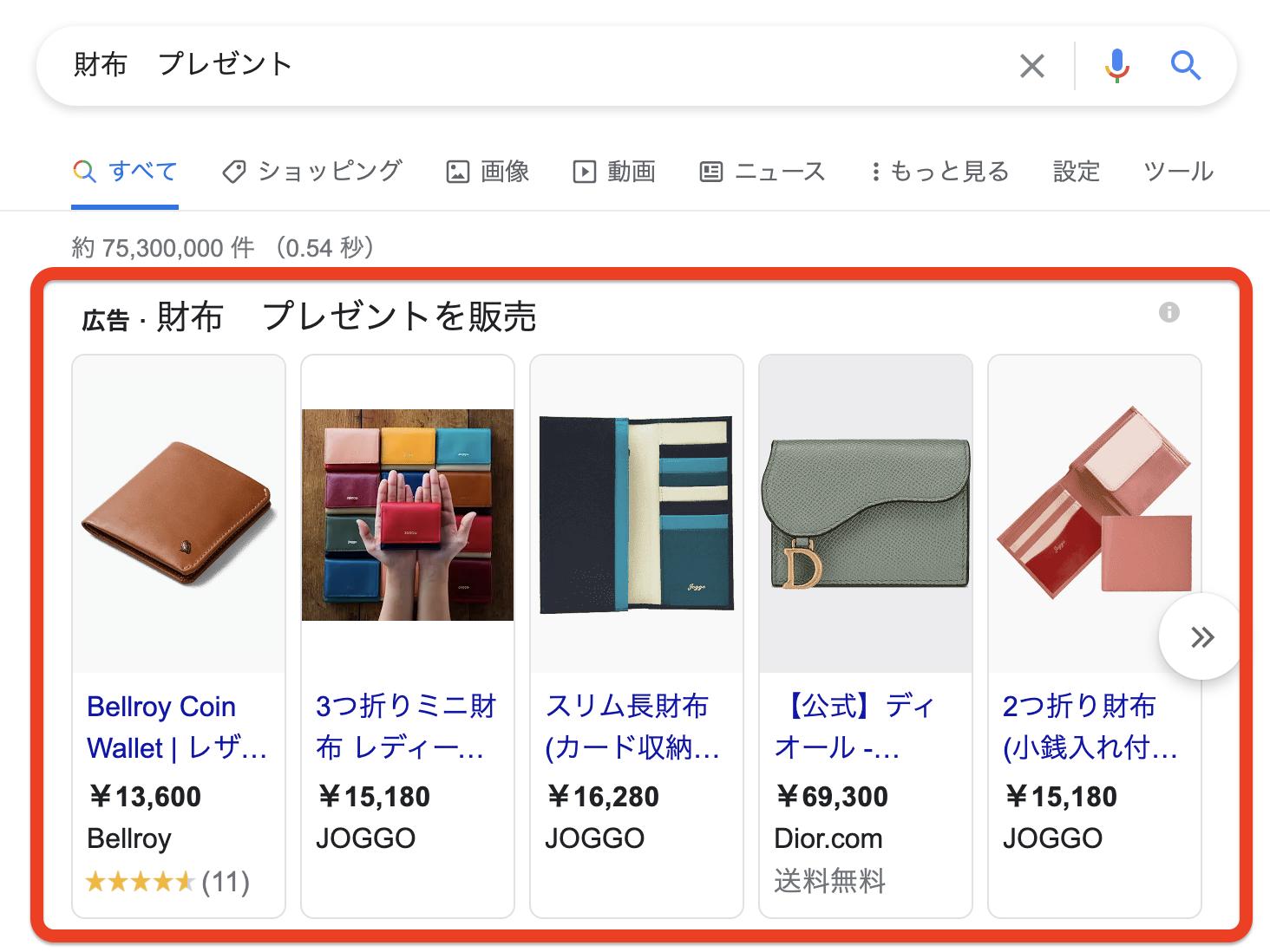 PLA広告 例