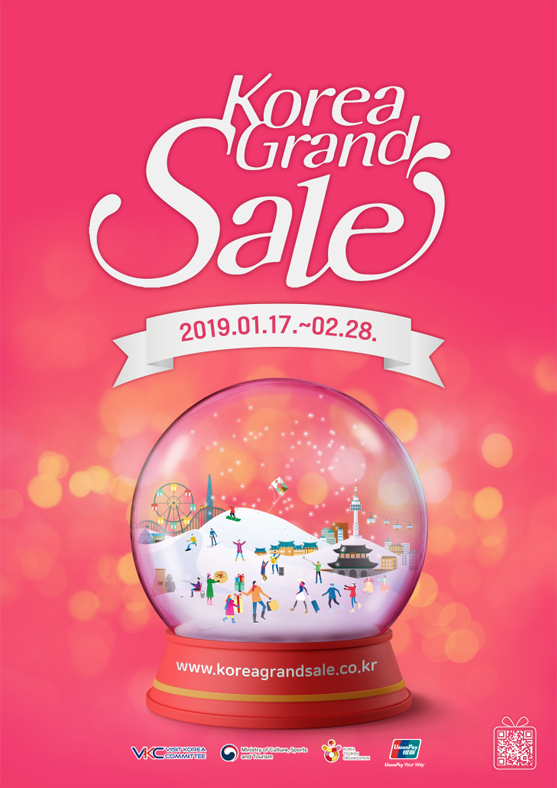 korea grand sale coupon free shopping event lottery prizes free travel