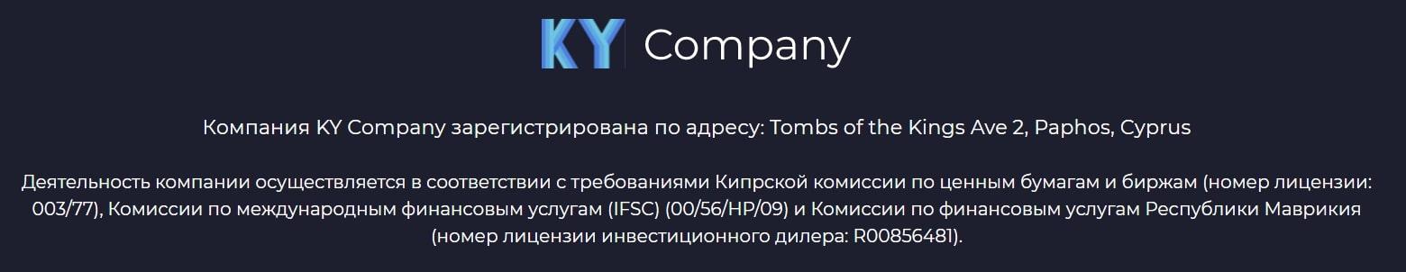Обзор форекс-брокера KY Company, анализ отзывов пользователей