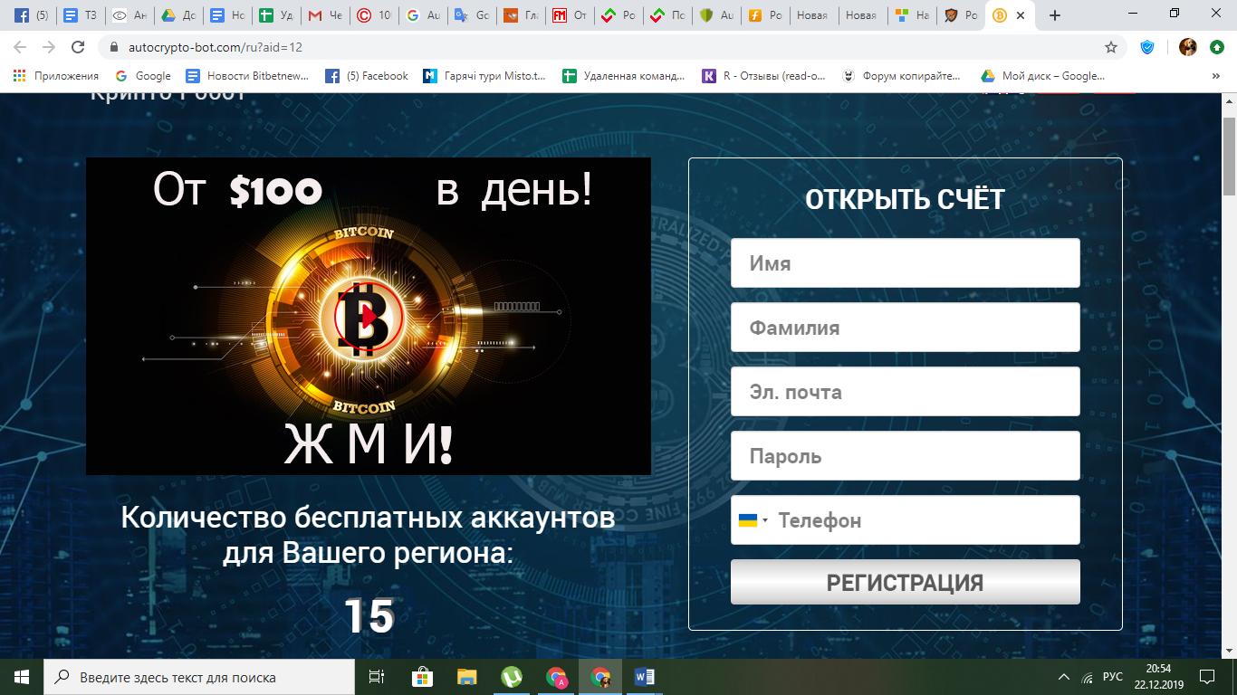 Autocrypto-Bot: обзор бота для автоматизированной торговли криптовалютой