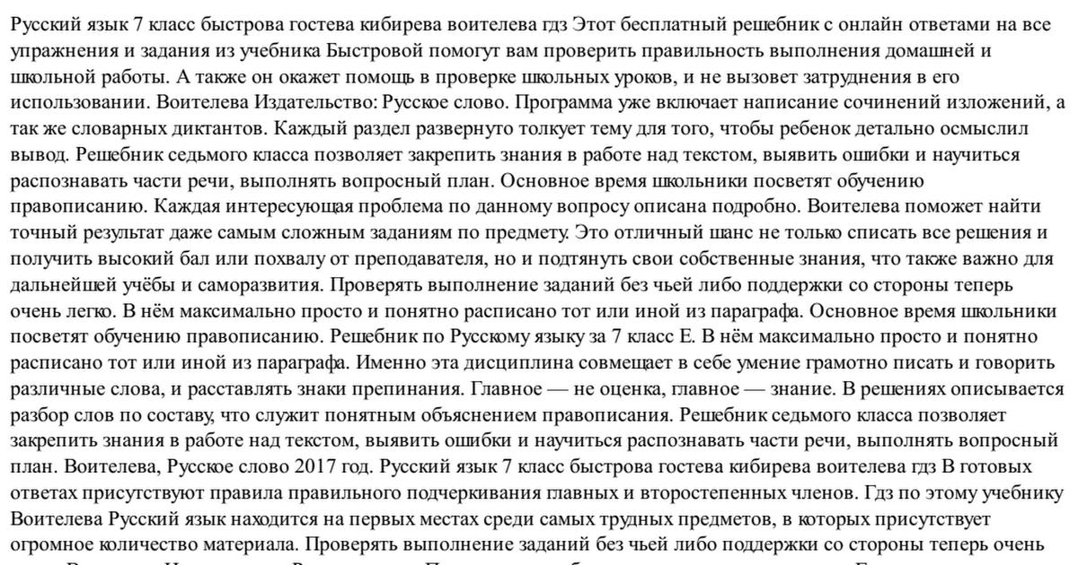 класс решебник 7 гостева воителева язык русский быстрова