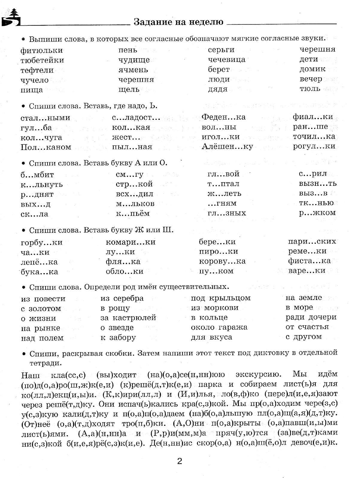 C:\Users\admin\Desktop\Задания по русскому языку для повторения и закрепления 3 класс\2.png