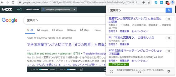 Google Scholar例