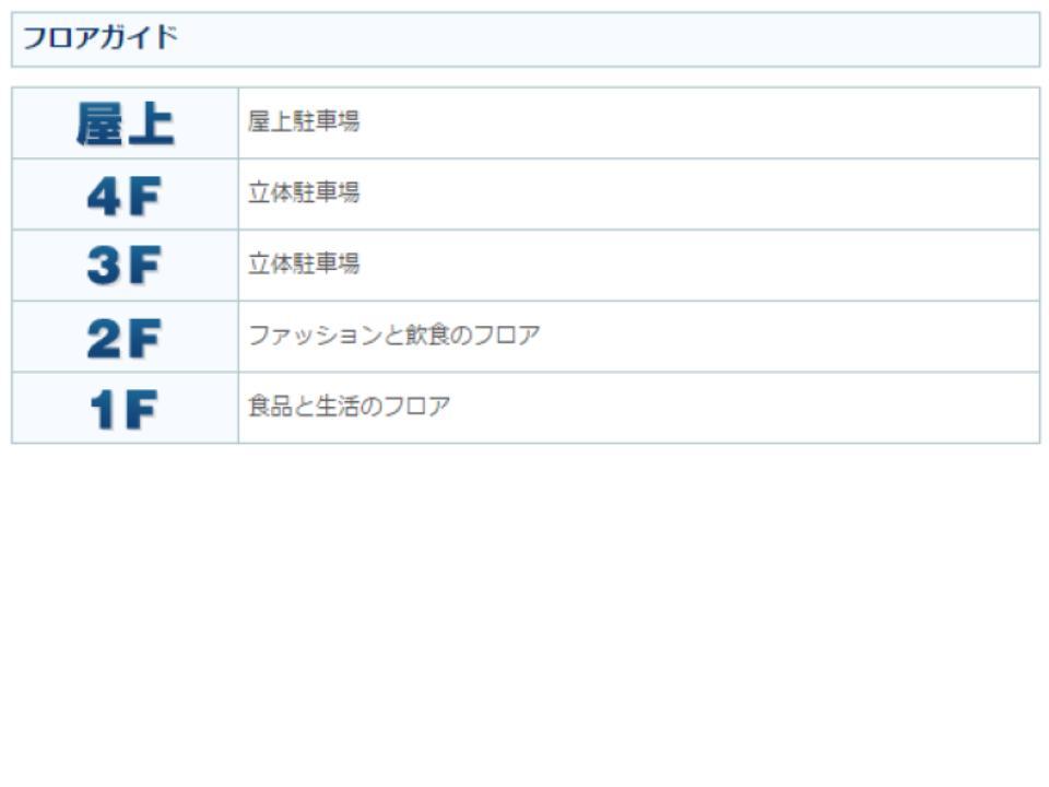 B009.【イトーヨーカ堂青森店】1F-4Fフロアガイド170516版.jpg