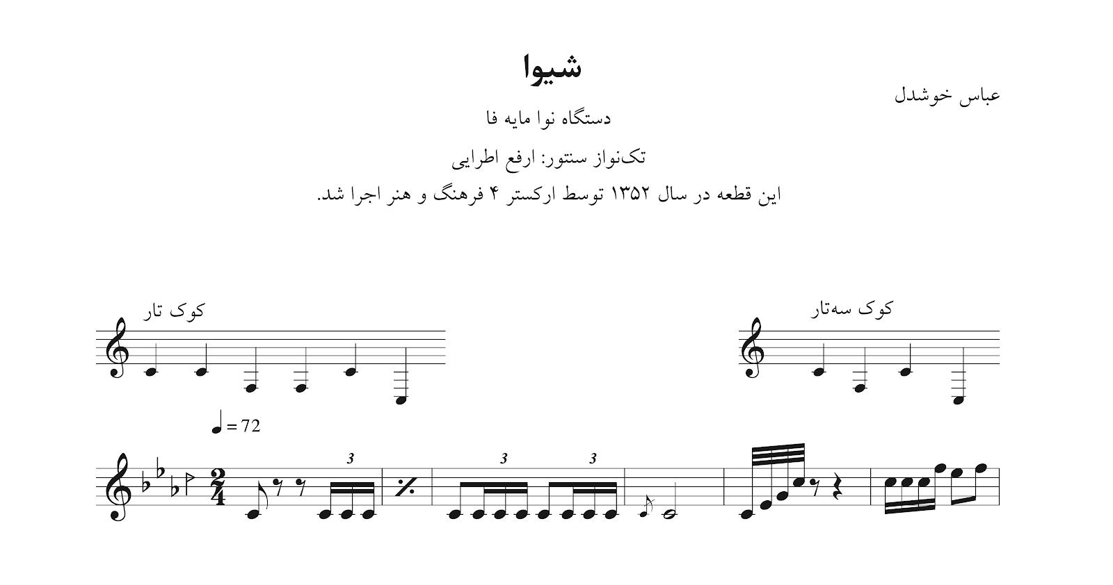نت شیوا عباس خوشدل