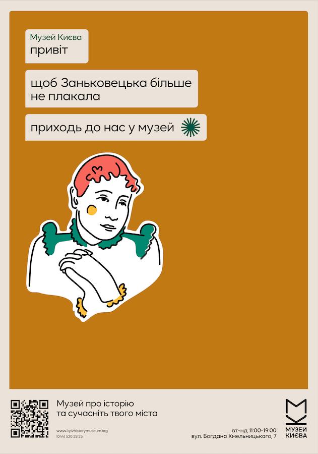 Нова айдентика для Музею історії Києва від Projector 1