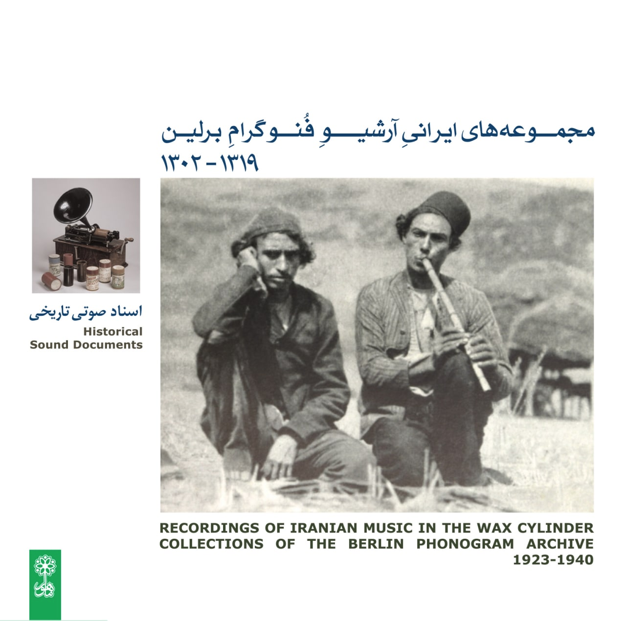 سیدی مجموعه ایرانی آرشیو فنوگرام برلین انتشارات ماهور