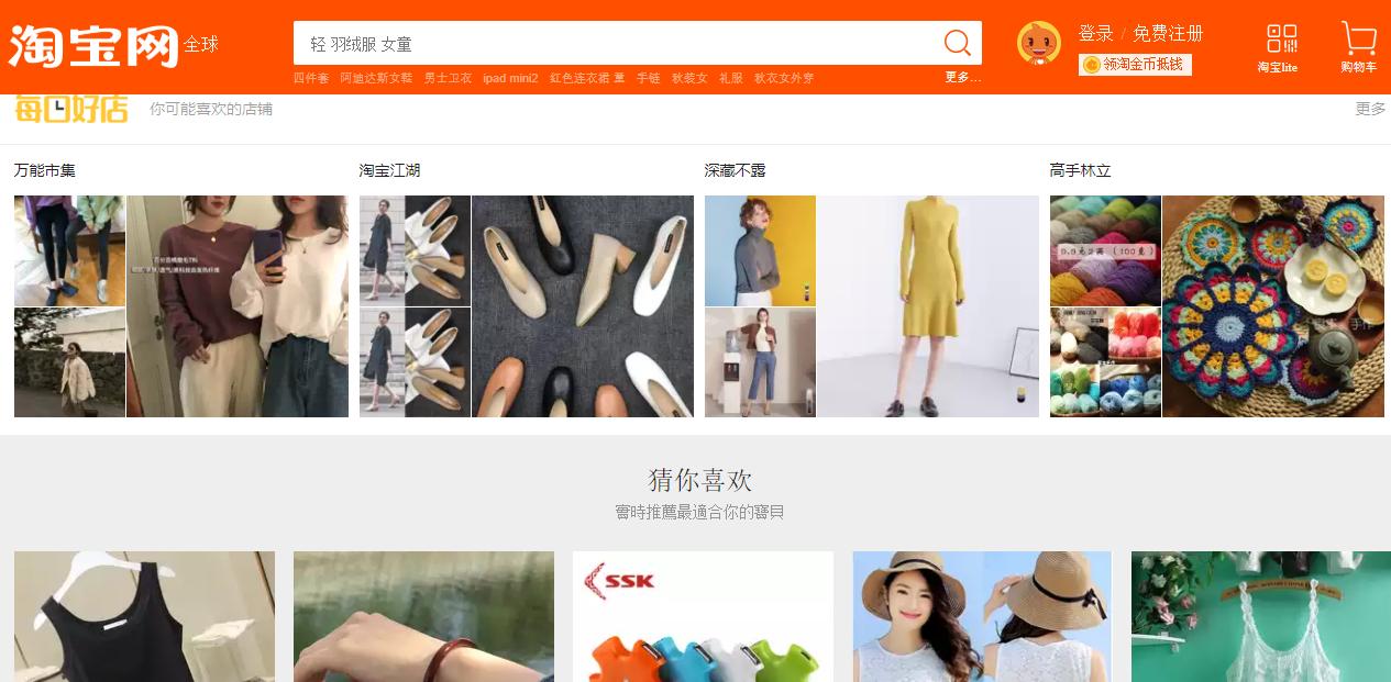 Taobao một website với vô vàn sản phẩm, mẫu mã khác nhau