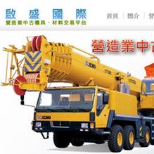 網頁設計:啟盛國際中古機具材料交易網