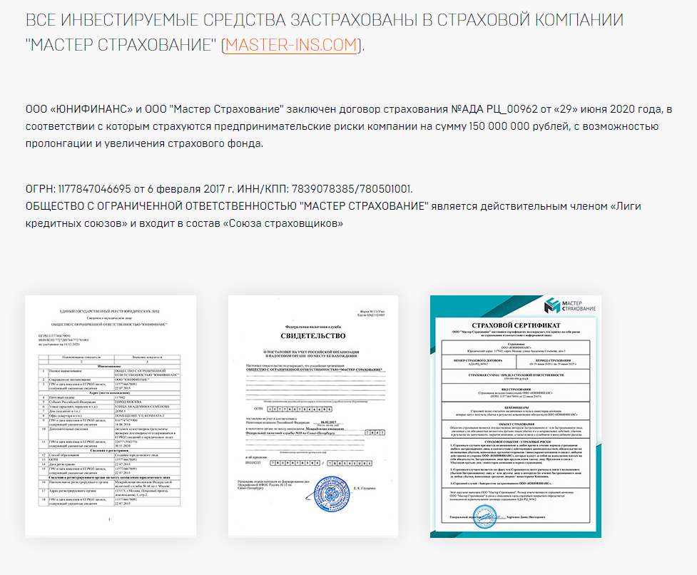 Заработок на арбитраже трафика: обзор проекта Uni Finance и отзывы вкладчиков