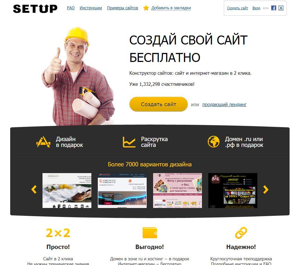 Setup - конструктор сайтов