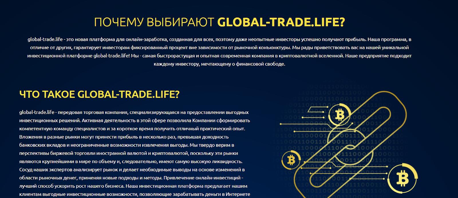 Отзывы о GLOBAL-TRADE.LIFE: чего ждать от инвестиционной платформы? обзор