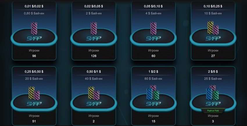 Интерфейс посадки за стол в Snap-покере на 888poker