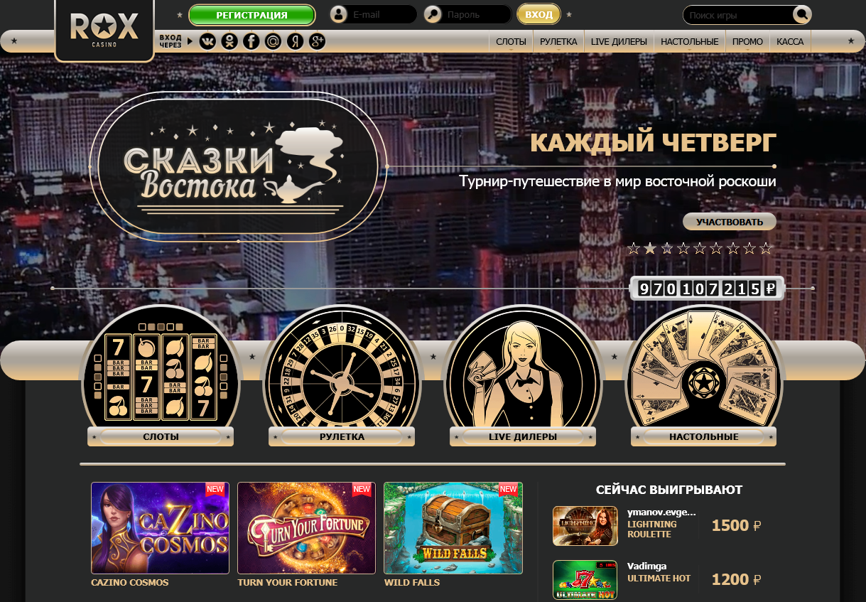 рокс казино официальный сайт
