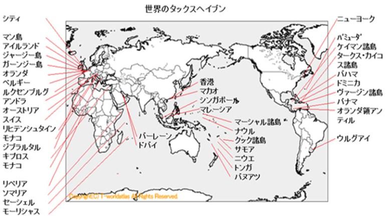 タックスヘイブンの国や地域を地図で分かりやすく紹介!