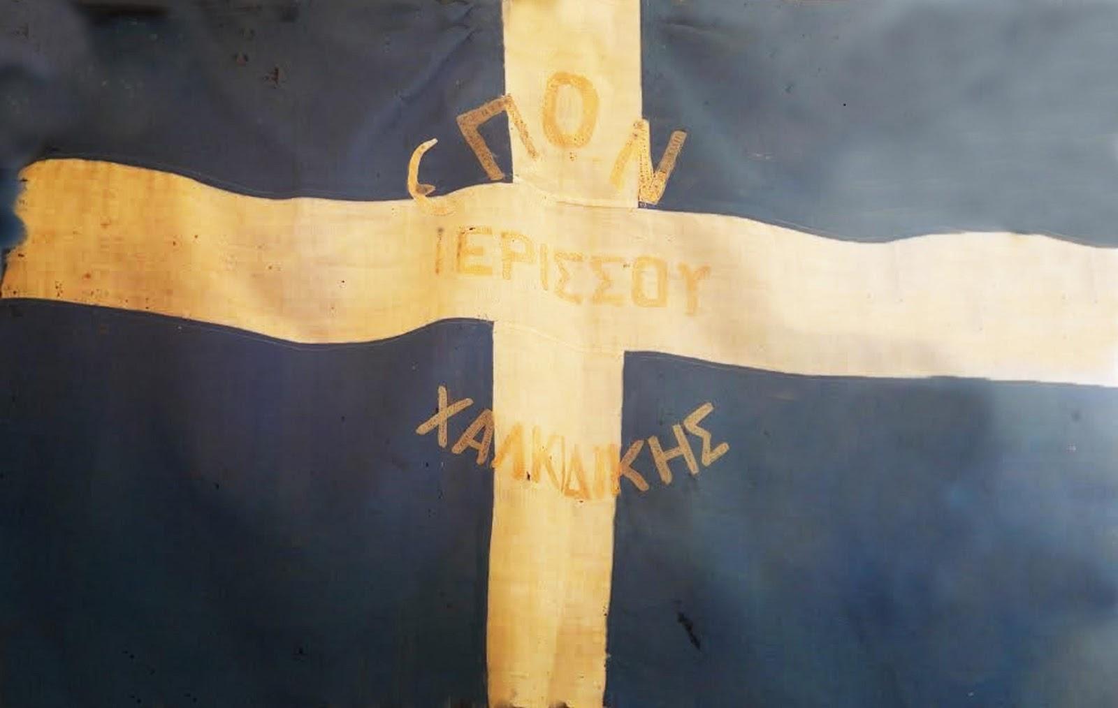 Lexar:ΕΛΑΝ ΜΙΚΡΕΣ ΦΩΤ:ΕΠΟΝ Σημαία:ΕΠΟΝ ΙΕΡΙΣΣΟΥ δ.jpg