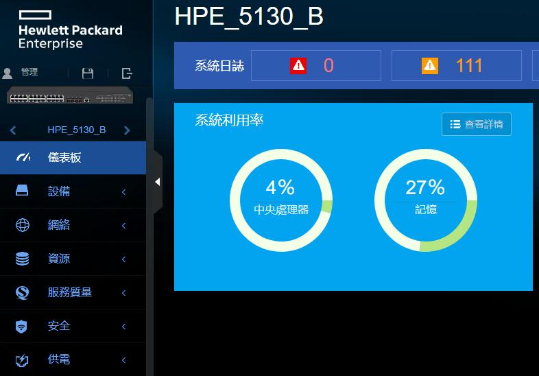 Take my hand: HPE5130 Web網頁介面操作說明