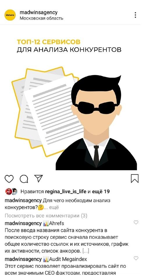 контент для бизнеса в соцсетях