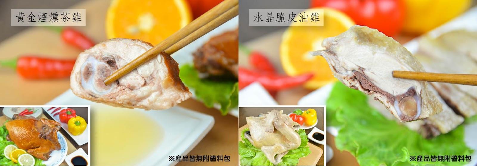 農饗燻茶雞、農饗油雞
