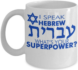 i-speak-hebrew-what-s-your-superpower_w250.jpg