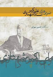 کتاب ضربیهای علیاکبر شهنازی حسین مهرانی انتشارات ماهور