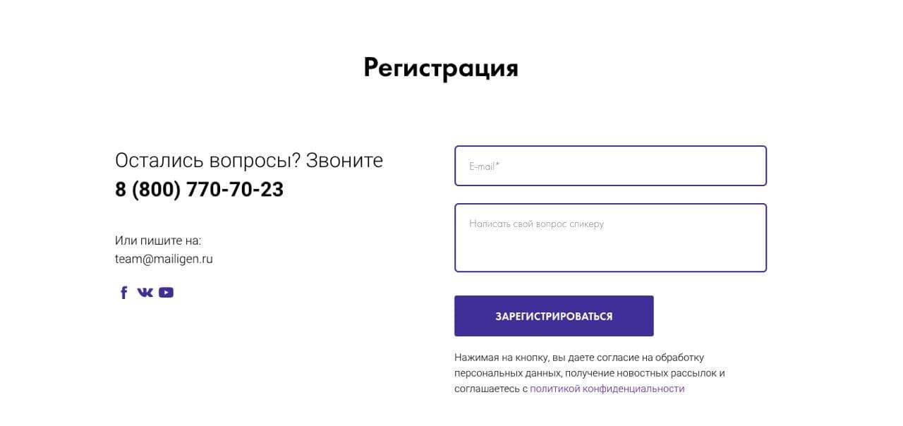 регисрация на вебинар