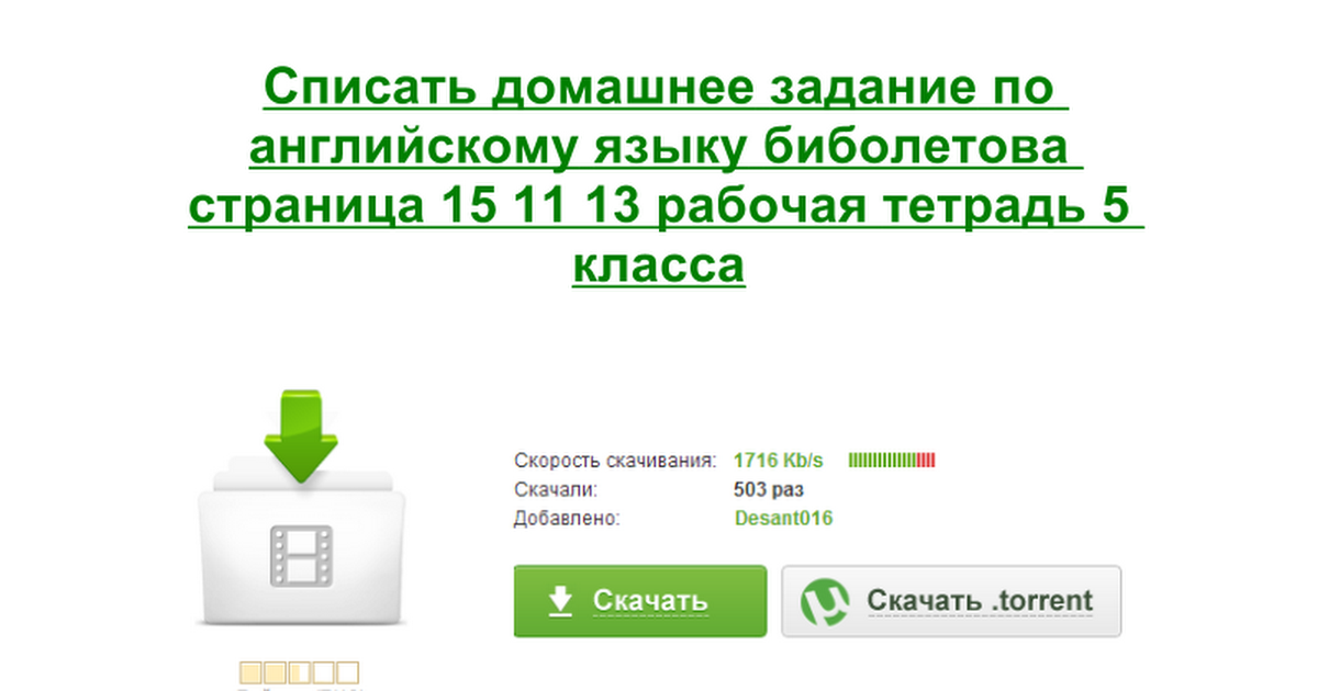 ГДЗ Готовые домашние задания  GDZSHKARU