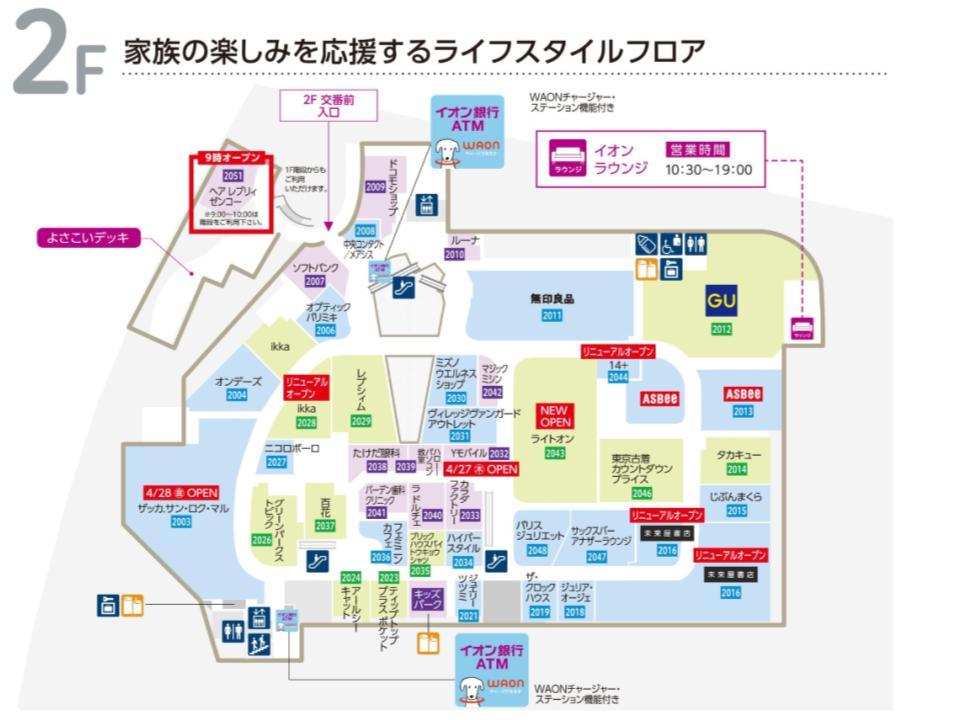 A066.【多摩平の森】2Fフロアガイド170502版.jpg
