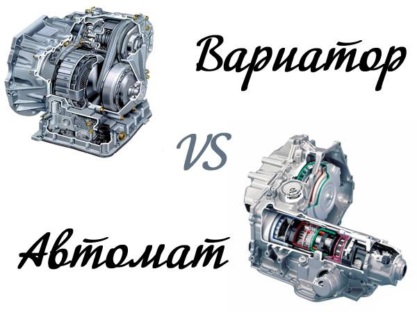 Что выбрать: коробку передач или вариатор? Преимущества и недостатки коробок управления