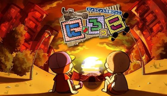 にょろっこゲームイメージ画像