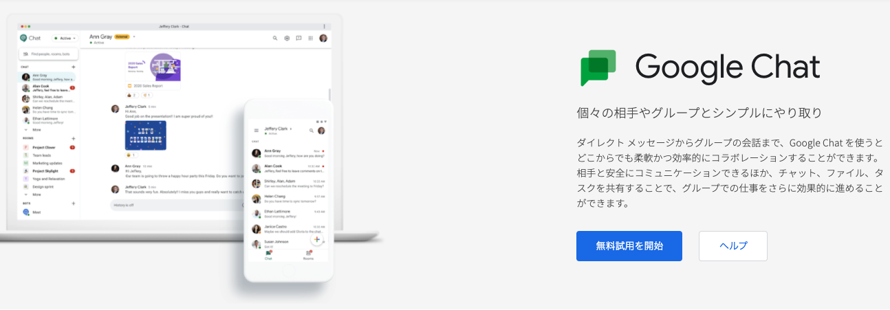 Google Chatトップ画像