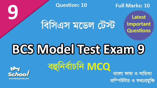 Model Test Exam 9