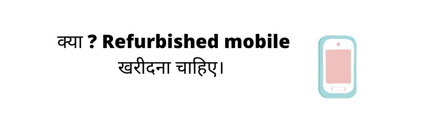 Refurbished meaning in hindi