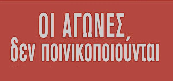http://ergasianet.gr/wp-content/uploads/2016/03/2015_kinitopoiiseis_agones-poinikopoiisi.jpg