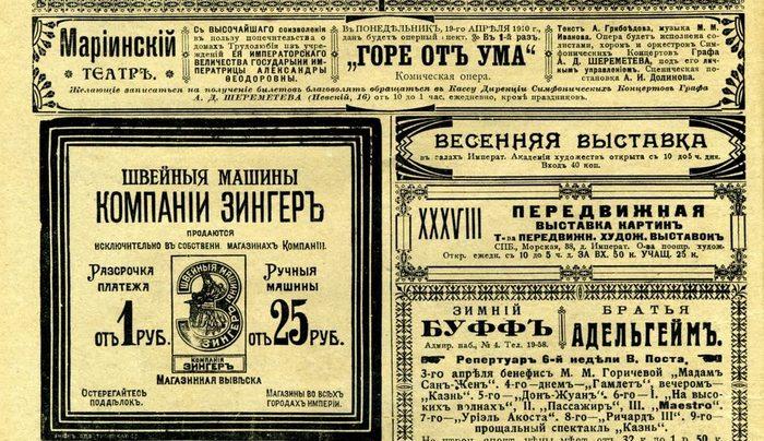Реклама в газете: маркетинг начала ХХ века