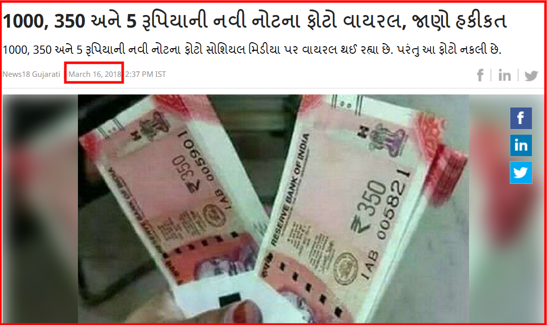 screenshot-gujarati.news18.com-2019.10.25-19_33_05.png