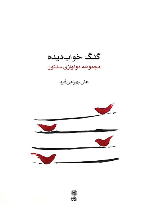 کتاب گنگ خوابدیده علی بهرامیفرد انتشارات ماهور